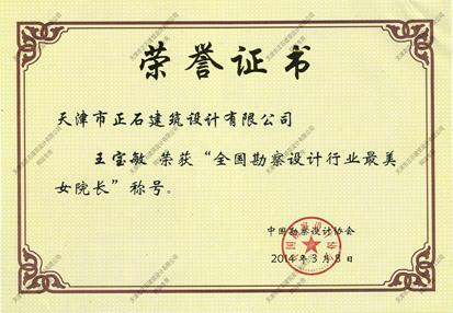 最美女院长荣誉证书