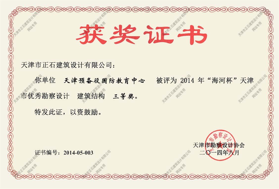 国防教育中心获奖证书