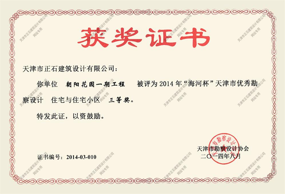 朝阳花园一期工程获奖证书