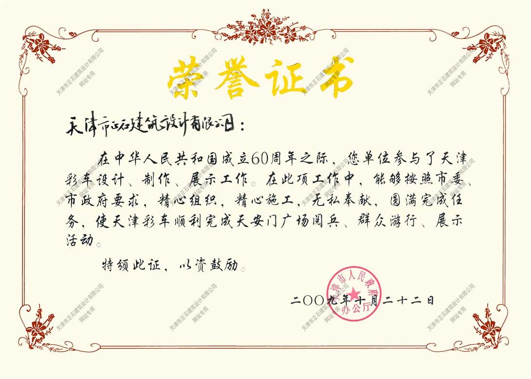 国庆60周年天津彩车设计
