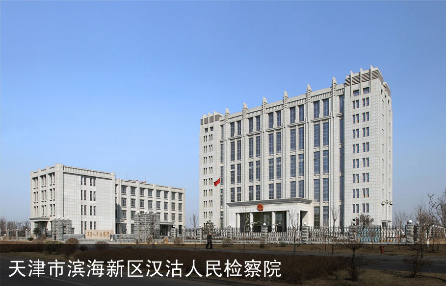 滨海新区汉沽人民检察院