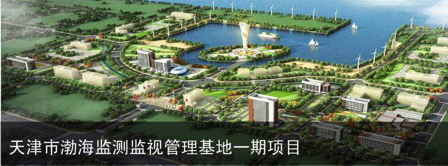 天津市渤海监测监视基地
