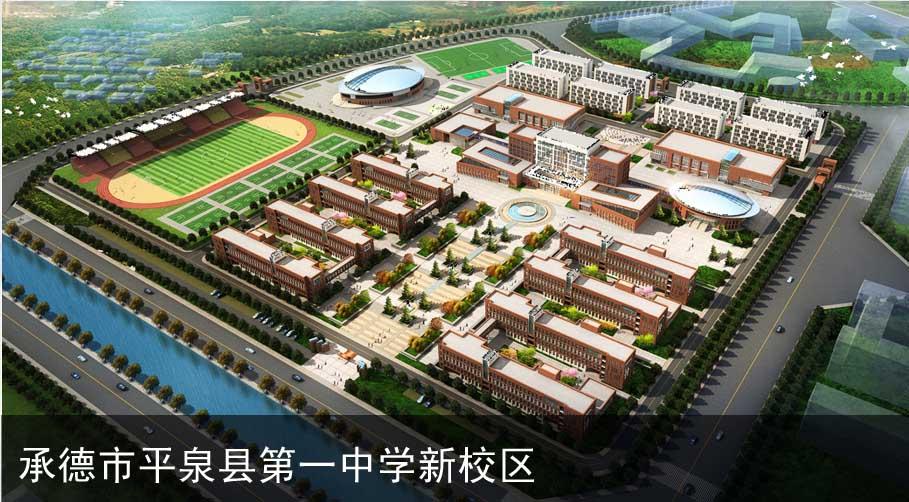 承德平泉县第一中学新校区