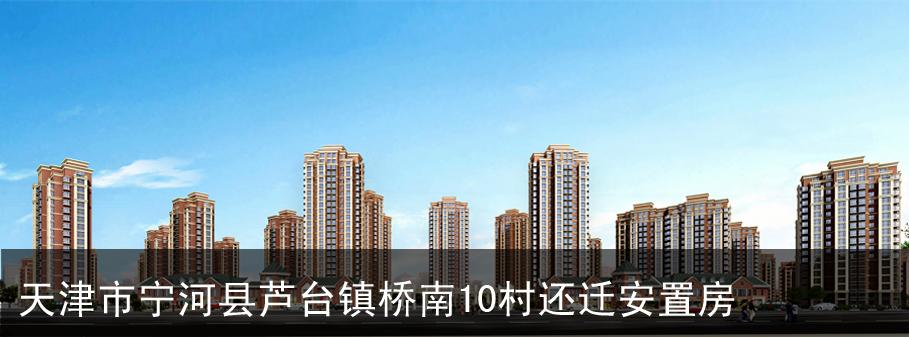 芦台镇桥南10村还迁项目
