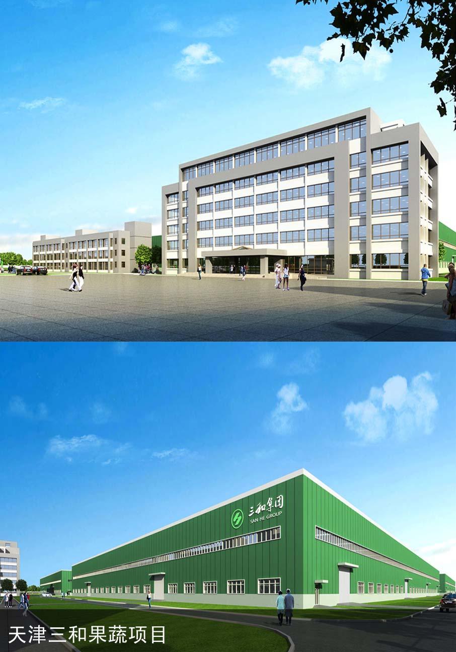 天津三和果蔬厂区建设项目