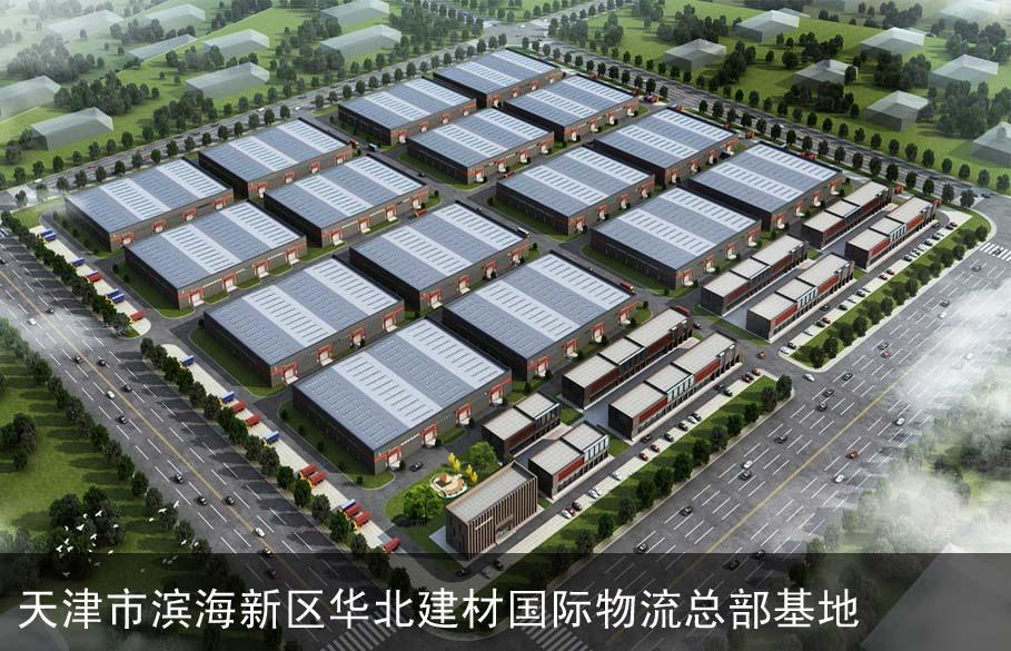 滨海新区华北建材国际物流总部基地