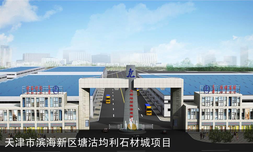 滨海新区塘沽均利石材城