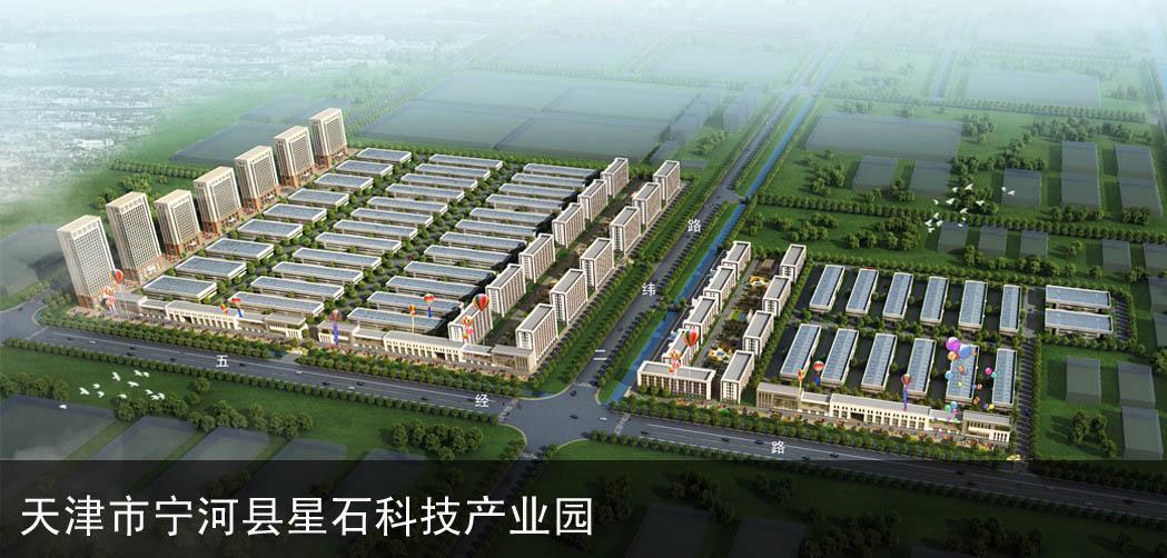 天津市星石科技产业园
