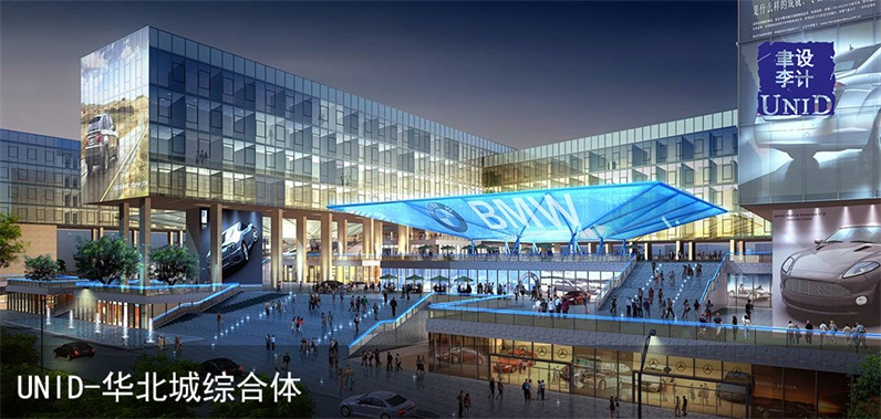 UNID-华北城综合体